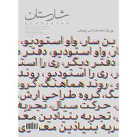 مجله شارستان 37-36 (ویژهنامه طراحی پژوهی)