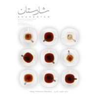 مجله شارستان 39-38 (خانه، تفاوت/ تکرار)
