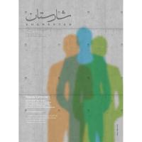 مجله شارستان 41-40 (مدرنیته و هویت فردی)