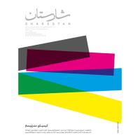 مجله شارستان 43-42 (کیمیای مدرنیسم)