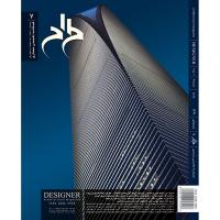 مجله طراح 7