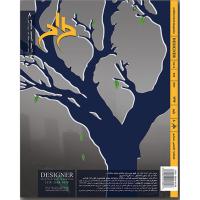 مجله طراح 8