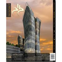 مجله طراح 9