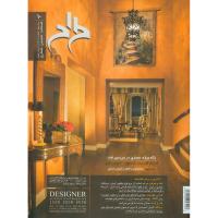 مجله طراح 10