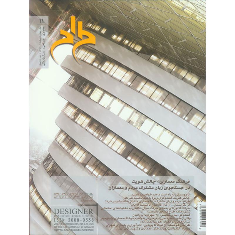 مجله طراح 11
