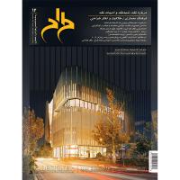 مجله طراح 12