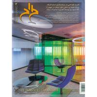 مجله طراح 13