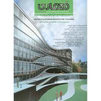 مجله معماری و ساختمان 4