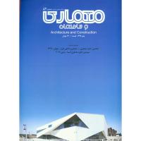 مجله معماری و ساختمان 52