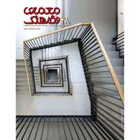 مجله معماری و فرهنگ 48