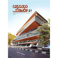 مجله معماری و فرهنگ 51