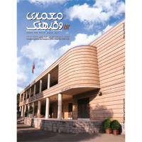 مجله معماری و فرهنگ 52