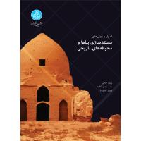 اصول و روشهای مستندسازی بناها و محوطههای تاریخی