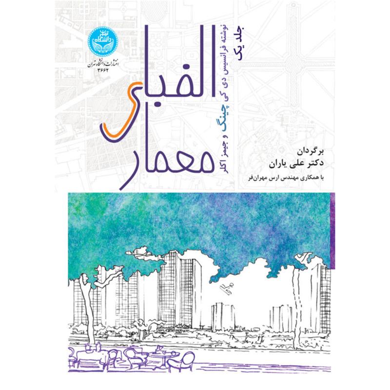 الفبای معماری (جلد اول)