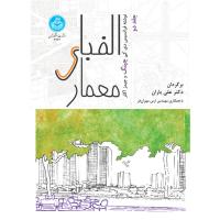 الفبای معماری (جلد دوم)