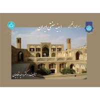 بررسی اقلیمی ابنیه سنتی ایران
