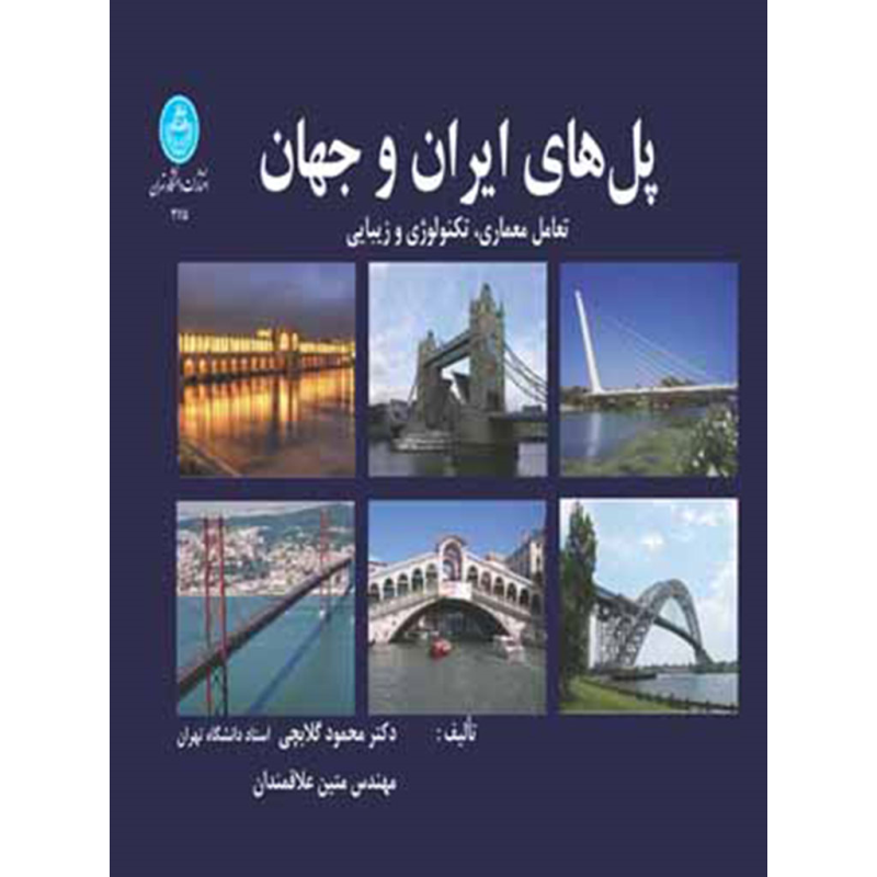پل های ایران و جهان