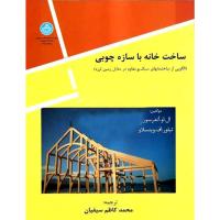 ساخت خانه با سازه چوبی