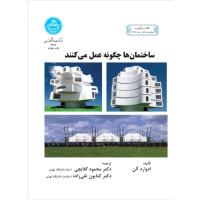 ساختمانها چگونه عمل میکنند