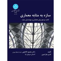 سازه به مثابه معماری کتاب مرجع برای معماران و مهندسان سازه