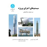 سیستمهای اجرای پروژه در صنعت ساختمان