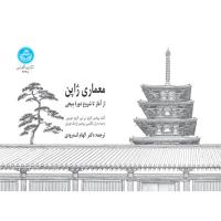 معماری ژاپن؛ از آغاز تا شرع دوره میجی