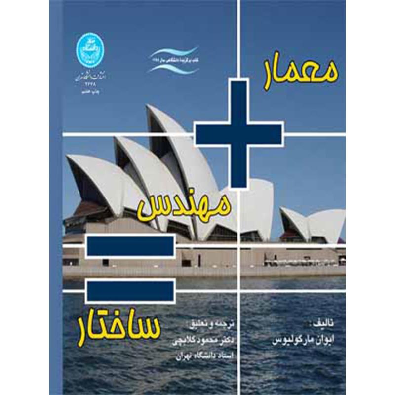 معمار + مهندس = ساختار