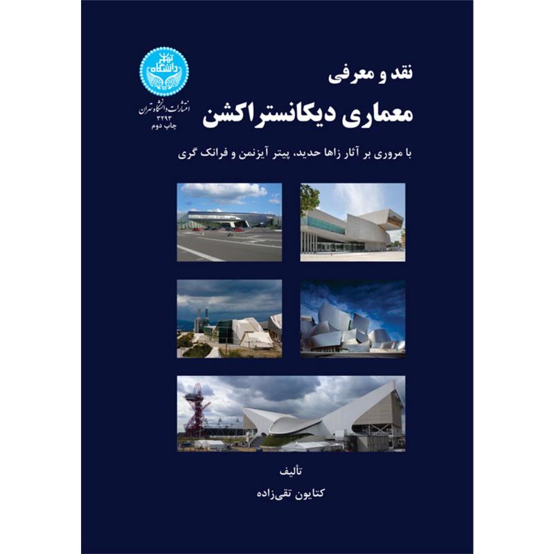نقد و معرفی معماری دیکانستراکشن