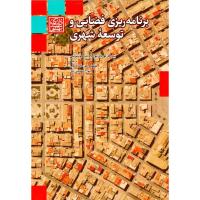 برنامهریزی فضایی و توسعۀ شهری(رویکرد انتقادی)