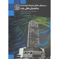 سیستم های سازه ای و فرم آیرودینامیک ساختمان های بلند