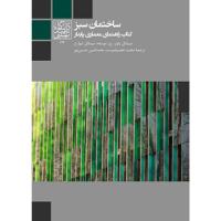 ساختمان سبز: کتاب راهنمای معماری پایدار