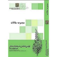 مجموعه مقالات دومین همایش ملی معماری منظر 19 و 20 اردیبهشت 1395