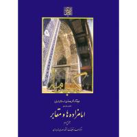 گنجنامه : امامزاده ها و مقابر(بخش دوم)
