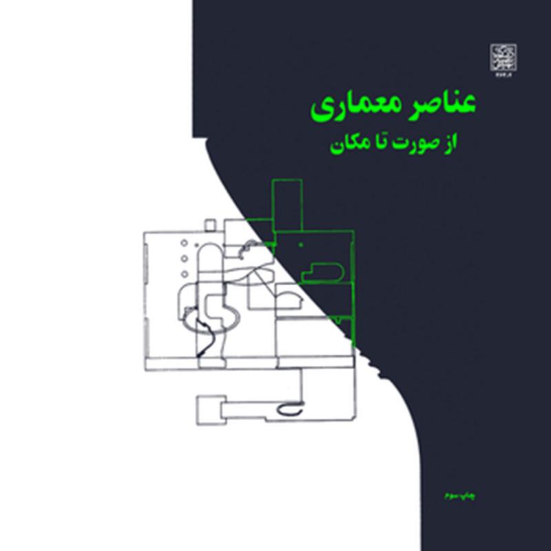 عناصر معماری از صورت تا مکان (چ سوم)