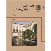 دانش اقلیمی، طراحی معماری(چاپ دوم)