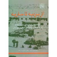 از بردیه تا ساریه: آموختههایی از بازسازی پس از سوانح تجربه بازسازی روستاهای جنگزده خوزستان