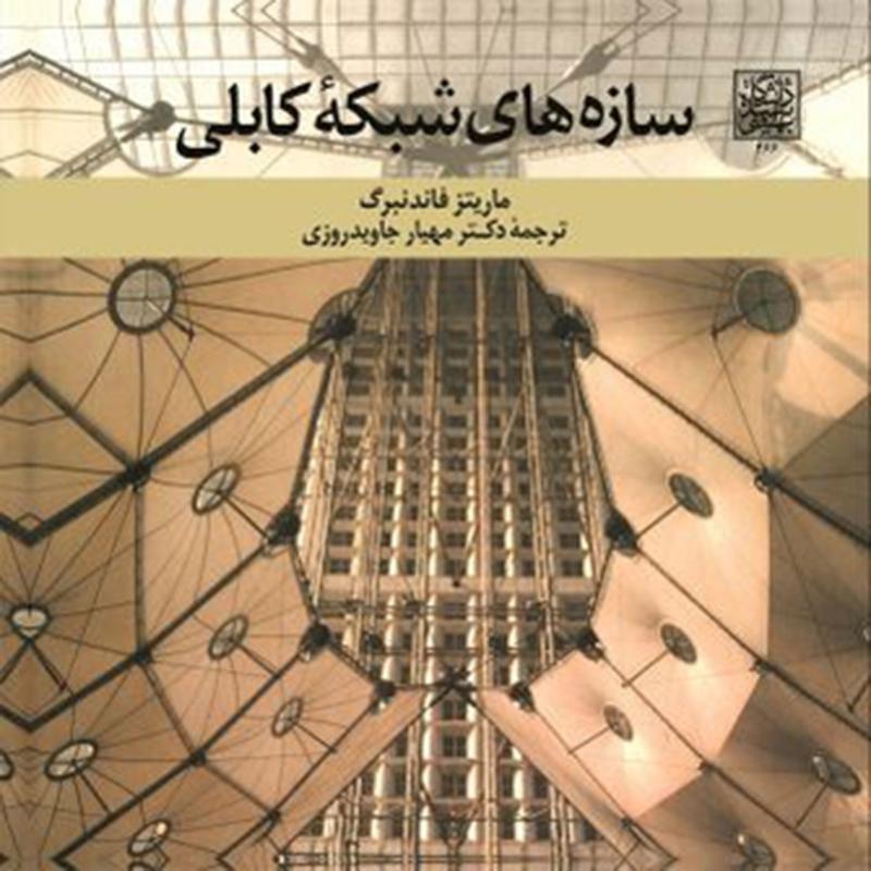 سازه های شبکه کابلی