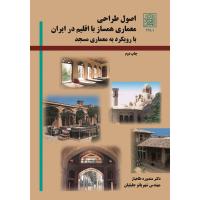 اصول طراحی معماری همساز با اقلیم در ایران با رویکرد به معماری مسجد