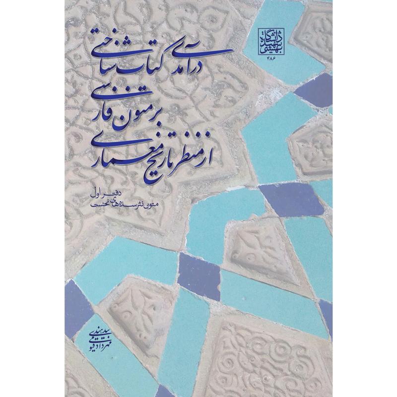 درآمدی کتاب شناختی بر متون فارسی از منظر تاریخ معماری