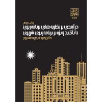 درآمدی بر نظریههای برنامه ریزی با تأکید ویژه بر برنامه ریزی شهری