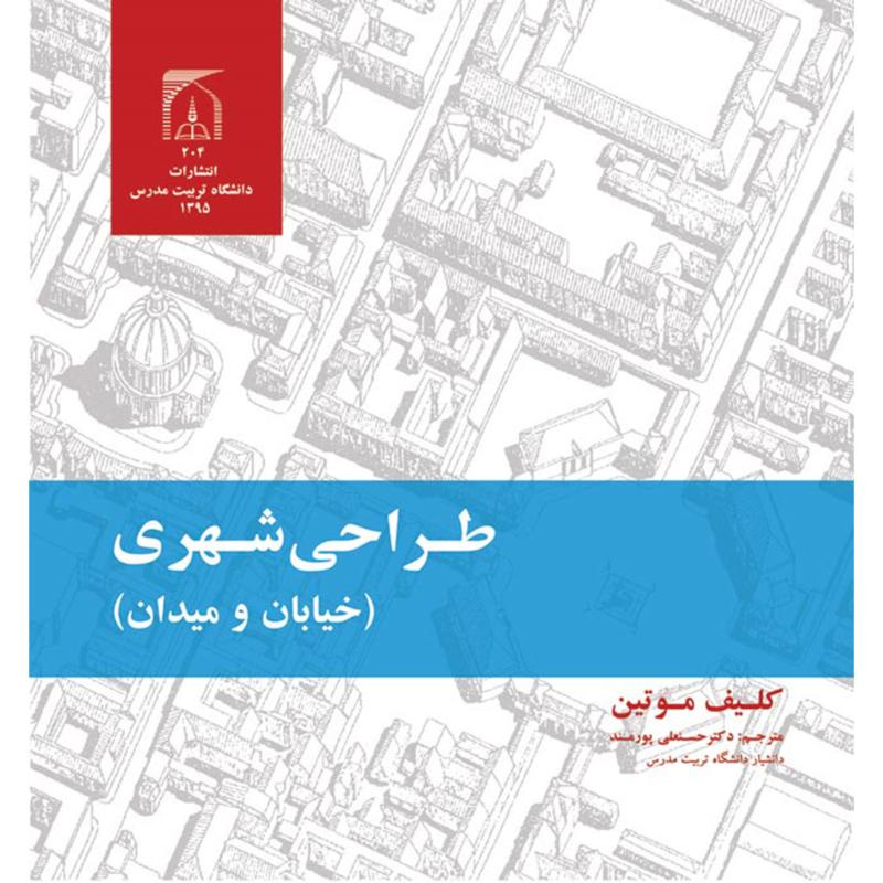 طراحی شهری (خیابان و میدان)