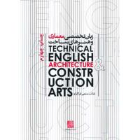 زبان تخصصی معماری و هنرهای ساخت