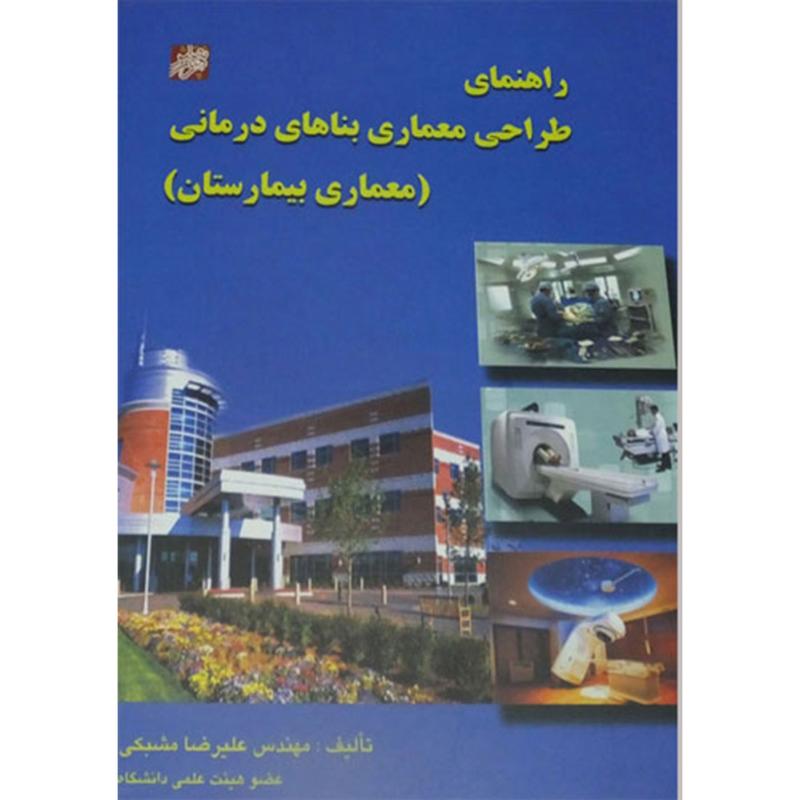 راهنمای طراحی معماری بناهای درمانی (معماری بيمارستان )