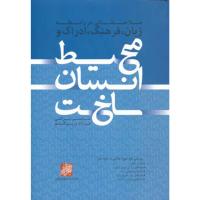 ملاحظاتی در رابطه زبان، فرهنگ، ادراک و محيط انسان ساخت