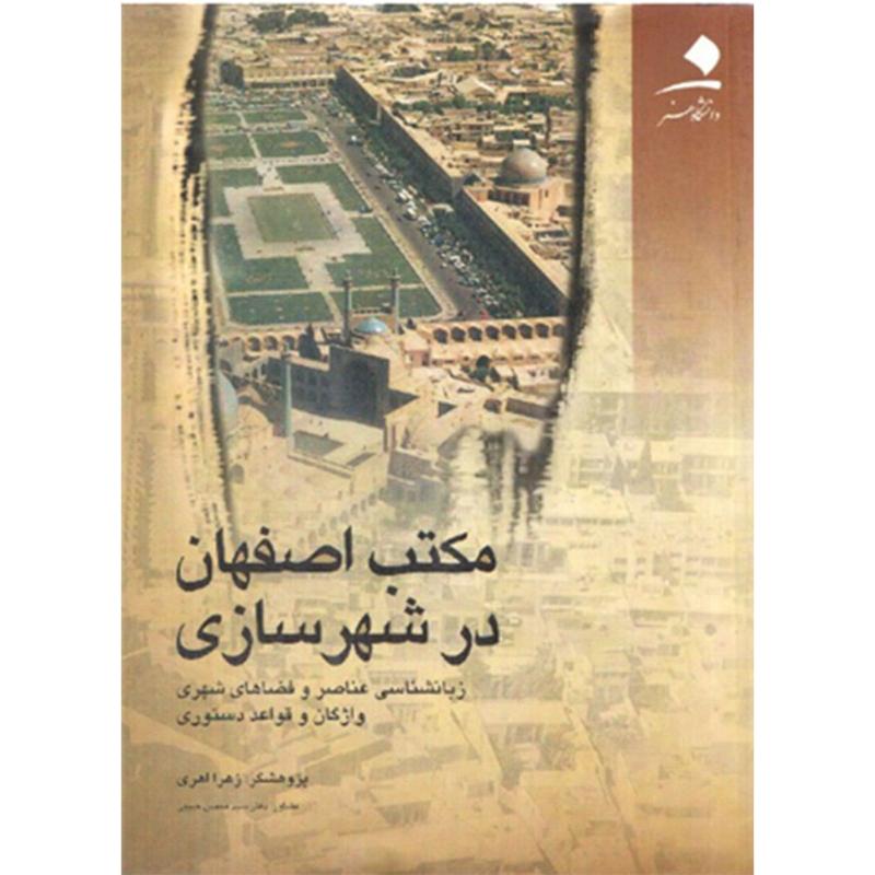مكتب اصفهان در شهر سازی