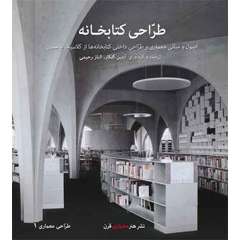 طراحی كتابخانه