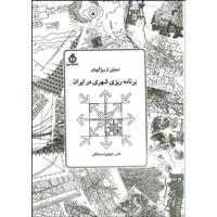 تحليلی از ويژگی های برنامه ريزی شهری در ايران