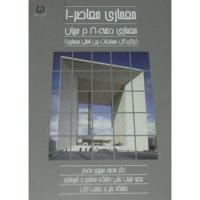 معماری معاصر 1 «معماری دهه 80 در جهان»