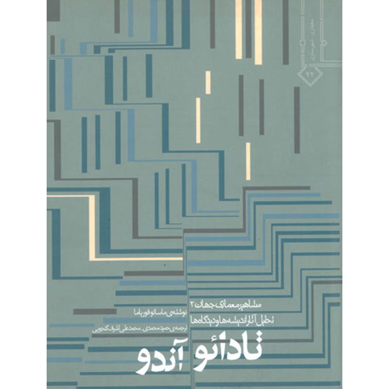 مشاهیر معماری جهان2 تحلیل آثار اندیشه ها و دیدگاه ها تادائو آندو