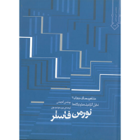 مشاهیر معماری جهان3 تحلیل آثار اندیشه ها و دیدگاه ها نورمن فاستر